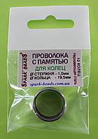 Проволока с памятью, цвет серебро матовый, диаметр стержня проволоки 1,0 мм, диаметр кольца 19,5 мм, фото 1