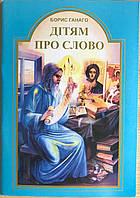 Дітям про слово. Борис Ганаго (Українською мовою)