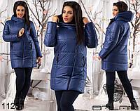 Курточка женская большой размер на синтепоне синяя
