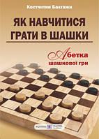 Абетка шашкової гри. Як навчитися грати в шашки.