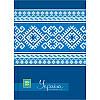 Блокнот Украина , А5, 80 листов, синий