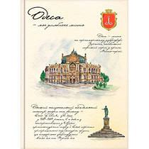 Блокнот       Одесса      , А5, 80 листов