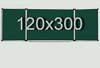 Школьная доска для мела 120х300 см