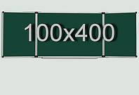Школьная доска для мела 100х400 см