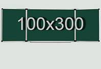 Школьная доска для мела 100х300 см, фото 1