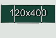 Школьная доска для мела 120х400 см