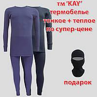ТЕРМОБЕЛЬЕ мужское в Украине. KAY-2 комплекта, Синий-тонкий, Черный- теплый 175рост XL-на рост 175 см