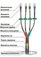 Муфта кабельная  КВттп-3х(70-120)-1