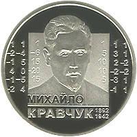 Михайло Кравчук 2012 монета 2 грн Михаил математик
