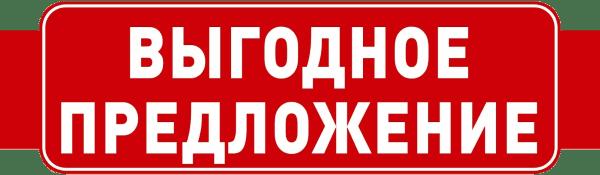 СКИДКИ И ДИСКОНТНАЯ ПРОГРАММА LUX-FORM Одесса
