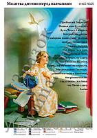 """""""Молитва ребёнка перед началом учёбы"""".  Схема для вышивки бисером"""