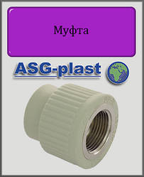 "Муфта ASG-plast 20х3/4"" РВ полипропилен"