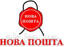 Доставка Новою поштою