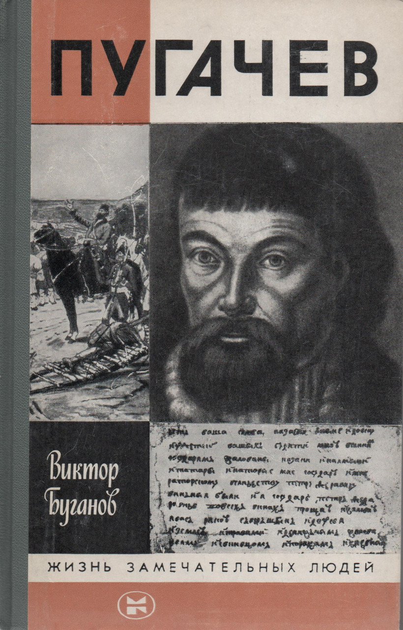 Пугачев. Виктор Буганов