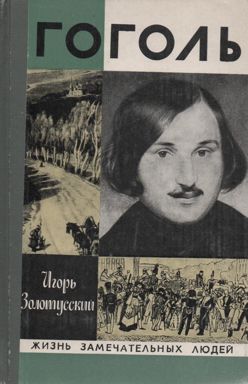 Гоголь. Игорь Золотусский