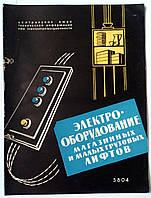 """Журнал (Бюллетень) """"Электрооборудование магазинных и малых грузовых лифтов"""" 1959 год"""