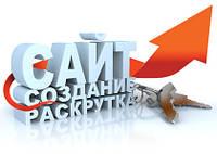 Создам сайт от 350 грн и до профессионального