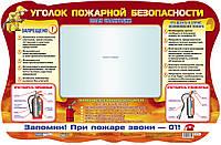 Ранок Світогляд Стенд Куточок пожежної безпеки (0211)