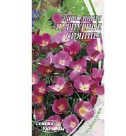Эшшольция Пурпурное сияние Семена Украины 0,50 г