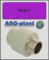 "Муфта ASG-plast 25х3/4"" РН полипропилен"