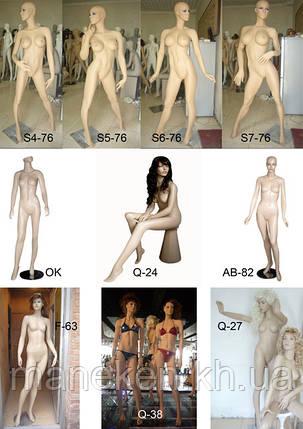 Манекен женский в полный рост телесный, фото 2