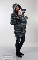 Слингокуртка для беременных и кормящих очень теплая стильная