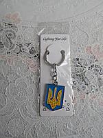 Металлический брелок на ключи с гербом Украины