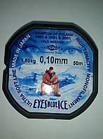 Леска Mikado Eyes Blue Ice 0,10mm (50m) - 1,8 кг