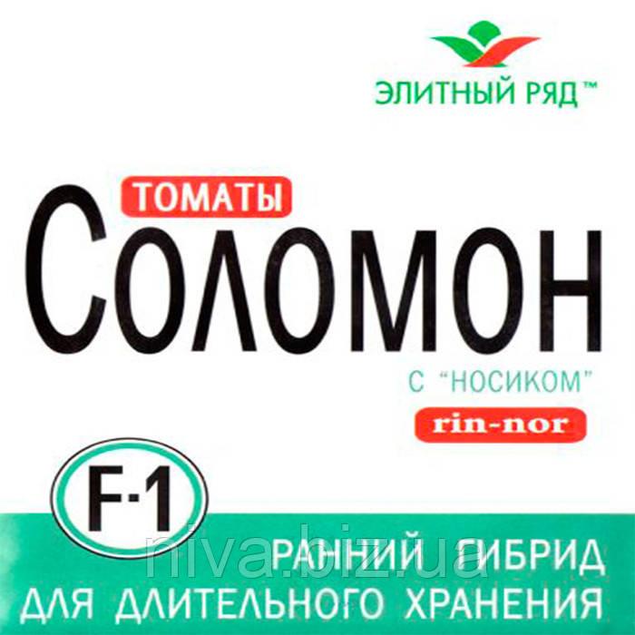 Соломон F1 семена томата дет. Элитный Ряд 5 г