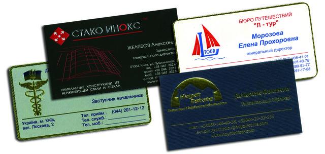 VIP визитки, вип визитки, дорогие визитки, эксклюзивные визитки, визитки с тиснением золотой фольгой, визитки с конгревом