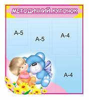 """Стенд для детского сада """"Методический уголок"""""""