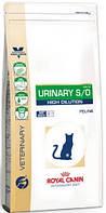 Royal Canin (Роял Канин) URINARY S/O  на развес для кошек при лечении мочекаменной болезни 1 кг