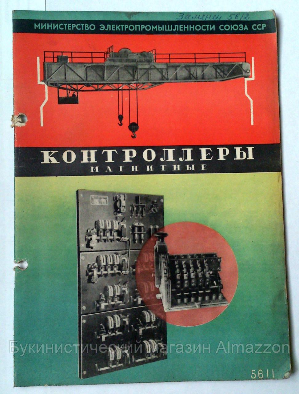 """Журнал (Бюллетень) """"Контроллеры магнитные""""  1951 год"""
