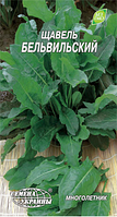 Бельвильский семена щавля Семена Украины 3 г