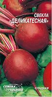 Делікатесна насіння буряка округлого середньостиглого 100-120 днів Насіння України 3 г