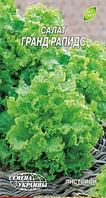 Гранд Рапидс семена салата Семена Украины 1 г