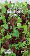 Витаминное ассорти семена Салат-бєби Семена Украины 1 г