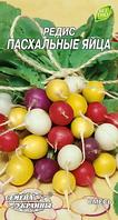Пасхальные яйца семена редиса Семена Украины 3 г