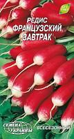 Французский завтрак семена редиса Семена Украины 3 г