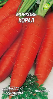 Корал семена моркови Семена Украины 2 г
