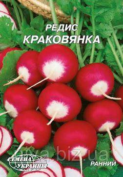 Краковянка семена редиса Семена Украины 20 г