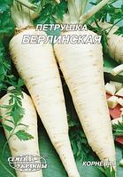 Берлинская семена петрушки корневой Семена Украины 20 г