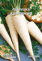 Берлиния семена петрушки корневой Семена Украины 20 г