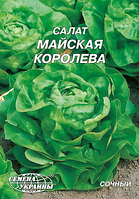 Майская королева семена салата Семена Украины 10 г