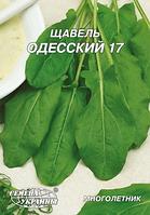 Одесский 17 семена щавля Семена Украины 20 г