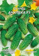 Анулька F1 семена огурца Семена Украины 4 г