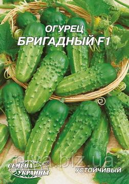 Бригадный F1 семена огурца Семена Украины 4 г