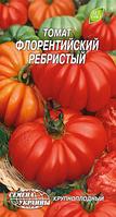 Флорентийский ребристый семена томата Семена Украины 0.20 г