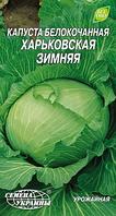 Харьковская зимняя семена капусты белокочанной Семена Украины 1 г