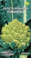 Романеска семена капусты брокколи Семена Украины 0.50 г
